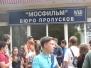 Трудовой отряд: Путешествие из Питера в Москву